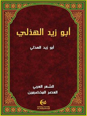 cover image of أبو زيد الهذلي