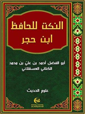 cover image of النكت للحافظ ابن حجر
