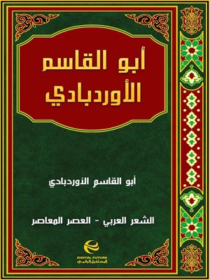 cover image of أبو القاسم الأوردبادي
