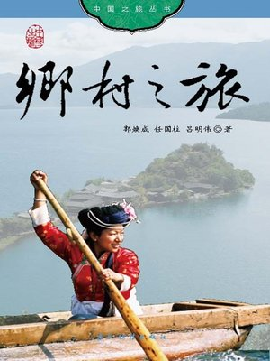 cover image of 乡村之旅(Countryside of China)