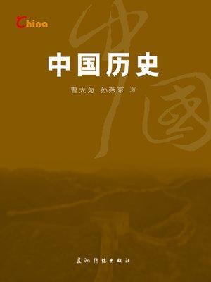 cover image of 中国历史(China's History)