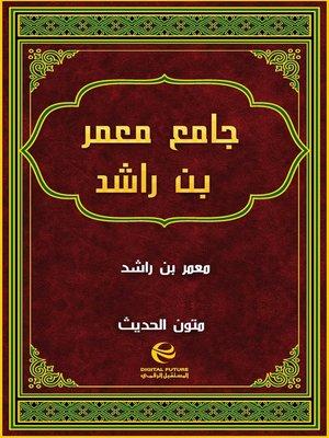 cover image of جامع معمر بن راشد