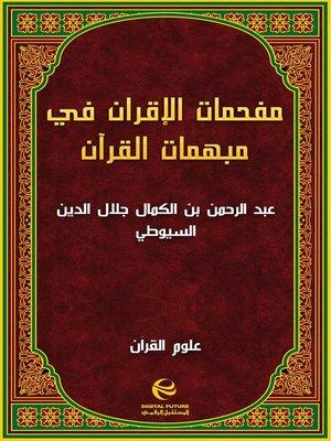 cover image of مفحمات الأقران في مبهمات القرآن