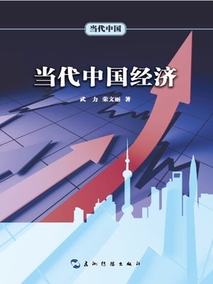 cover image of 当代中国经济 (Contemporary China's Economy )