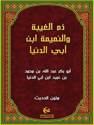 cover image of ذم الغيبة والنميمة ابن أبي الدنيا