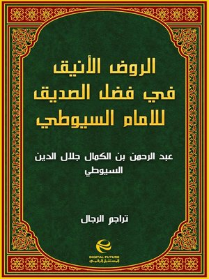 cover image of الروض الأنيق في فضل الصديق للامام السيوطي