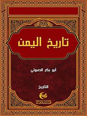 cover image of تاريخ اليمن - جزء 1