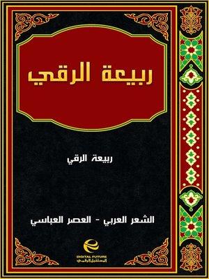 cover image of ربيعة الرقي