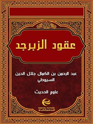 cover image of عقود الزبرجد