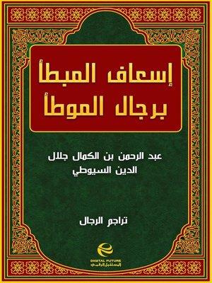cover image of إسعاف المبطأ برجال الموطأ