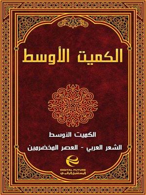 cover image of الكميت الأوسط