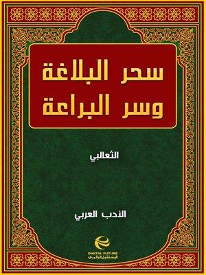 cover image of سحر البلاغة وسر البراعة