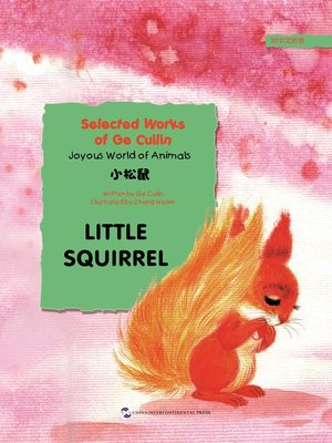 cover image of 小松鼠(Little Squirrel)