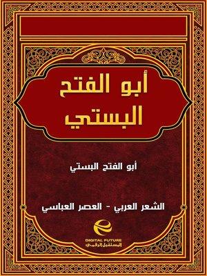 cover image of أبو الفتح البستي