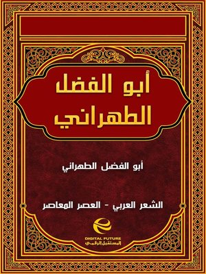 cover image of أبو الفضل الطهراني