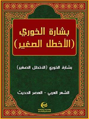 cover image of بشارة الخوري (الأخطل الصغير)