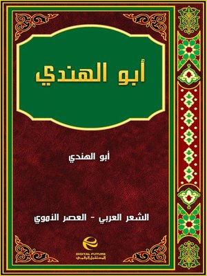 cover image of أبو الهندي