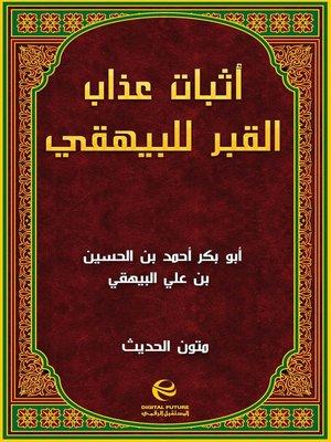 cover image of أثبات عذاب القبر للبيهقي