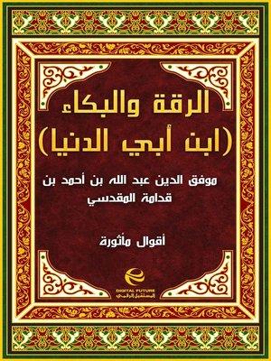cover image of الرقة والبكاء (ابن أبي الدنيا)