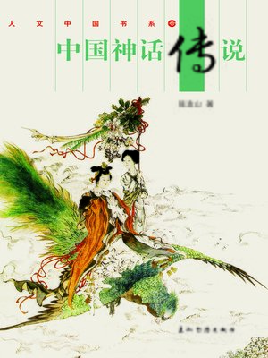 cover image of 中国神话传说 (Chinese Myths & Legend)