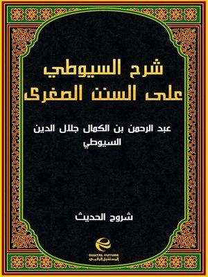 cover image of شرح السيوطي على السنن الصغرى