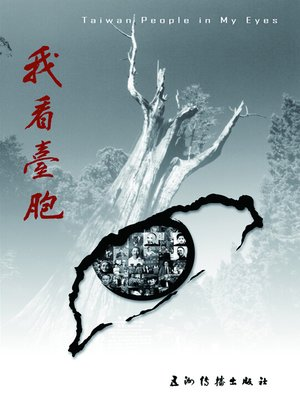 cover image of 我看台胞(Taiwan Compatriots In My Eyes )