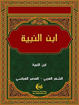 cover image of ابن النبية