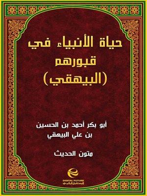 cover image of حياة الأنبياء في قبورهم (البيهقي)