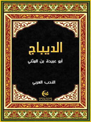 cover image of الديباج - جزء 2
