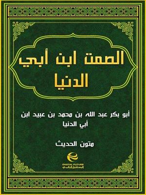cover image of الصمت ابن أبي الدنيا
