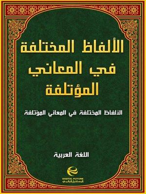 cover image of الألفاظ المختلفة في المعاني المؤتلفة