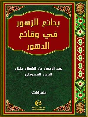 cover image of بدائع الزهور في وقائع الدهور