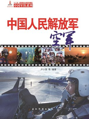cover image of 中国人民解放军空军(The PLA Air Force)