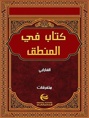 cover image of كتاب في المنطق