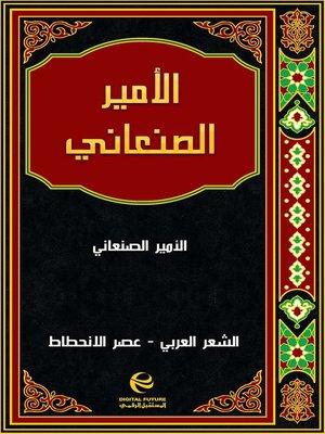 cover image of الأمير الصنعاني