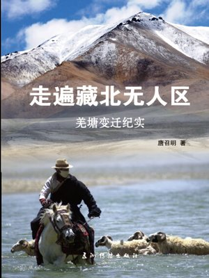 cover image of 走遍藏北无人区—羌塘变迁纪实 (Across the Depopulated Zone in North Tibet-A Documentary of Changes in Chang T