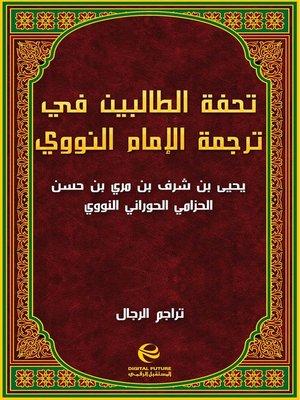 cover image of تحفة الطالبين في ترجمة الإمام النووي