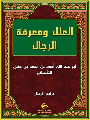 cover image of العلل ومعرفة الرجال
