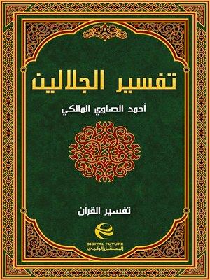 cover image of تفسير الجلالين