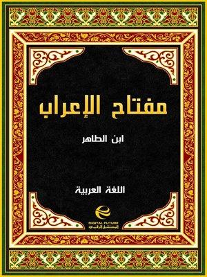 cover image of مفتاح الإعراب