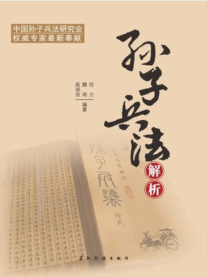 cover image of 孙子兵法解析 (The Interpretation of Sun Tzu's Art of War)