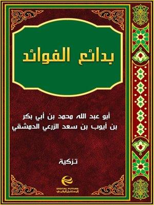 cover image of بدائع الفوائد
