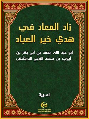 cover image of زاد المعاد في هدي خير العباد