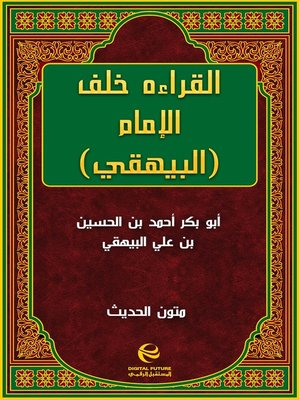 cover image of القراءه خلف الإمام (البيهقي)