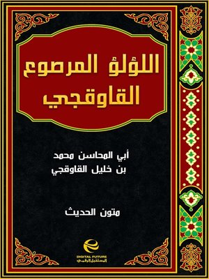 cover image of اللؤلؤ المرصوع القاوقجي
