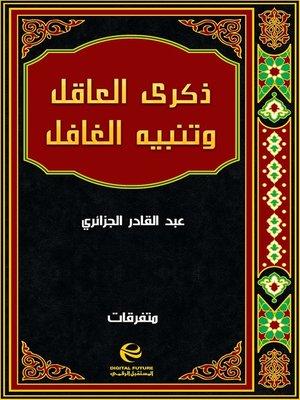 cover image of ذكرى العاقل وتنبيه الغافل