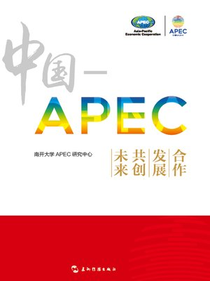 cover image of 中国-APEC:合作 发展 共创未来(China - APEC: Cooperation, Development, Creation of A Better Future Together )