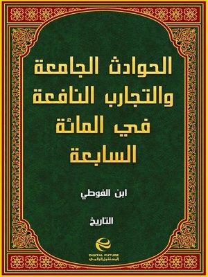cover image of الحوادث الجامعة والتجارب النافعة في المائة السابعة