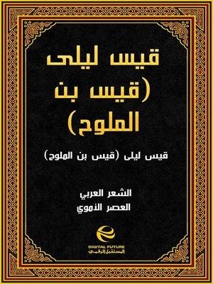 cover image of قيس ليلى (قيس بن الملوح)