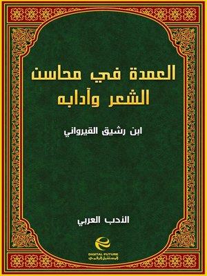 cover image of العمدة في محاسن الشعر وآدابه - جزء 1